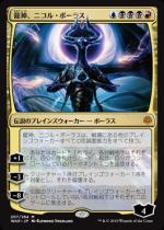 龍神、ニコル・ボーラス/Nicol Bolas, Dragon-God(WAR)【日本語】