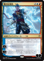 嵐の伝導者、ラル/Ral, Storm Conduit(WAR)【日本語】