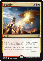 陽光の輝き/Solar Blaze(WAR)【日本語】