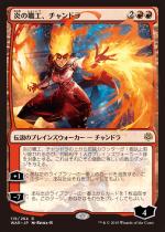 炎の職工、チャンドラ/Chandra, Fire Artisan(WAR)【日本語】(絵違い)