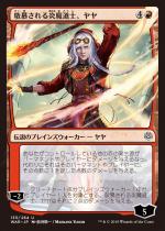 敬慕される炎魔道士、ヤヤ/Jaya, Venerated Firemage(WAR)【日本語】(絵違い)