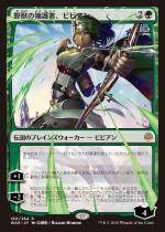 野獣の擁護者、ビビアン/Vivien, Champion of the Wilds(WAR)【日本語】(絵違い)