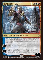 嵐の伝導者、ラル/Ral, Storm Conduit(WAR)【日本語】(絵違い)