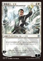 盾魔道士、テヨ/Teyo, the Shieldmage(WAR)【日本語】(絵違い)
