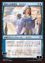 謎めいた指導者、カズミナ/Kasmina, Enigmatic Mentor(WAR)【日本語】(絵違い)