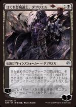 はぐれ影魔道士、ダブリエル/Davriel, Rogue Shadowmage(WAR)【日本語】(絵違い)