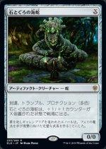 石とぐろの海蛇/Stonecoil Serpent(ELD)【日本語】