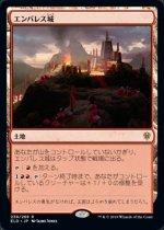 エンバレス城/Castle Embereth(ELD)【日本語】
