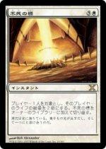 不死の標/Beacon of Immortality(10E)【日本語】