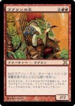 ゴブリンの王/Goblin King(10E)【日本語】