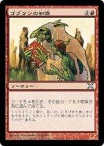 ゴブリンの知識/Goblin Lore(10E)【日本語】