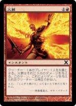 火葬/Incinerate(10E)【日本語】