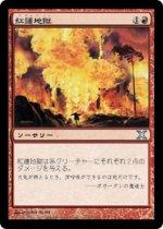 紅蓮地獄/Pyroclasm(10E)【日本語】