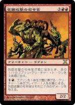 包囲攻撃の司令官/Siege-Gang Commander(10E)【日本語】