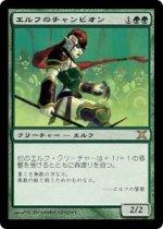 エルフのチャンピオン/Elvish Champion(10E)【日本語】
