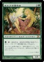 エルフの笛吹き/Elvish Piper(10E)【日本語】