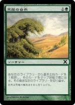 不屈の自然/Rampant Growth(10E)【日本語】
