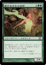 種子生まれの詩神/Seedborn Muse(10E)【日本語】