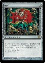 旗印/Coat of Arms(10E)【日本語】