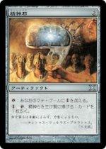 精神石/Mind Stone(10E)【日本語】