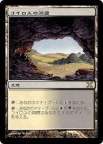 コイロスの洞窟/Caves of Koilos(10E)【日本語】