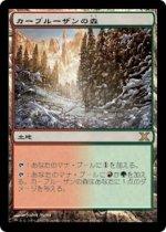 カープルーザンの森/Karplusan Forest(10E)【日本語】