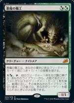 悪魔の職工/Fiend Artisan(IKO)【日本語】