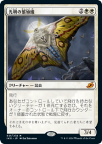 光明の繁殖蛾/Luminous Broodmoth(IKO)【日本語】