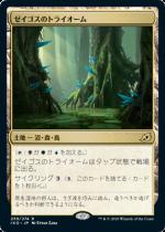 ゼイゴスのトライオーム/Zagoth Triome(IKO)【日本語】