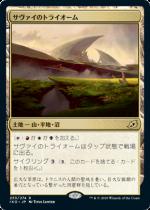 サヴァイのトライオーム/Savai Triome(IKO)【日本語】