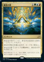 創造の歌/Song of Creation(IKO)【日本語】
