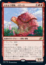 さまよう怪物、イダーロ/Yidaro, Wandering Monster(IKO)【日本語】