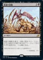 絶滅の契機/Extinction Event(IKO)【日本語】
