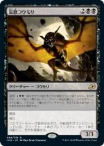 哀歌コウモリ/Dirge Bat(IKO)【日本語】