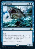 大食の巨大鮫/Voracious Greatshark(IKO)【日本語】