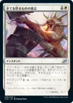 全てを狩るものの意志/Will of the All-Hunter(IKO)【日本語】