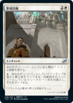 聖域封鎖/Sanctuary Lockdown(IKO)【日本語】