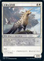 壮麗な金角獣/Majestic Auricorn(IKO)【日本語】