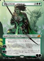 怪物の代言者、ビビアン/Vivien, Monsters' Advocate(IKO)【日本語】(ショーケース)