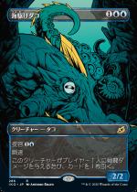 海駆けダコ/Sea-Dasher Octopus(IKO)【日本語】(ショーケース)