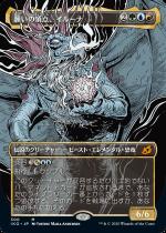 願いの頂点、イルーナ/Illuna, Apex of Wishes(IKO)【日本語】(ショーケース)