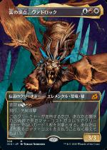 雷の頂点、ヴァドロック/Vadrok, Apex of Thunder(IKO)【日本語】(ショーケース)