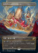 ラウグリンのトライオーム/Raugrin Triome(IKO)【日本語】(ショーケース)