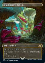 ゼイゴスのトライオーム/Zagoth Triome(IKO)【日本語】(ショーケース)