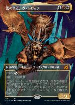 雷の頂点、ヴァドロック/Vadrok, Apex of Thunder(IKO)【日本語FOIL】(ショーケース)