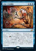 イルーナの神話/Mythos of Illuna(IKO)【日本語FOIL】