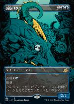 海駆けダコ/Sea-Dasher Octopus(IKO)【日本語FOIL】(ショーケース)