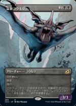 哀歌コウモリ/Dirge Bat(IKO)【日本語FOIL】(ショーケース)