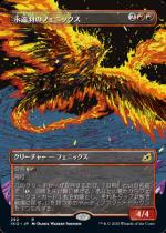 永遠羽のフェニックス/Everquill Phoenix(IKO)【日本語FOIL】(ショーケース)