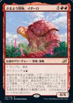 さまよう怪物、イダーロ/Yidaro, Wandering Monster(IKO)【日本語FOIL】